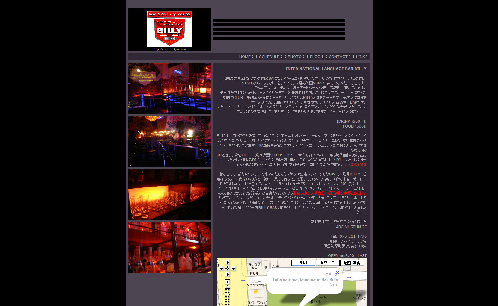 International Language Bar BILLY -Official web site-