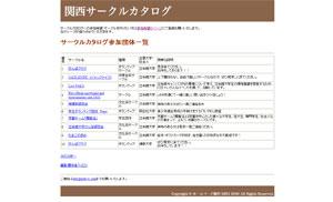 関西サークルカタログ