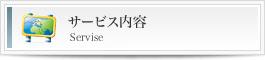 MEHのサービス内容のリンク画像